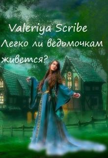 """Книга """"Легко ли ведьмочкам живется?"""" читать онлайн"""