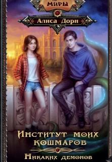 """Книга """"Институт моих кошмаров-3. Никаких демонов"""" читать онлайн"""