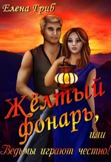 """Книга """"Жёлтый фонарь, или Ведьмы играют честно!"""" читать онлайн"""