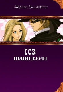 """Книга. """"103 принцессы"""" читать онлайн"""