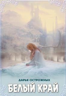 """Книга """"Белый край"""" читать онлайн"""