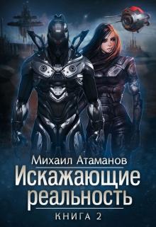"""Книга. """"Искажающие реальность-2"""" читать онлайн"""