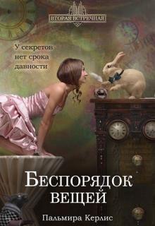 """Книга """"Беспорядок вещей"""" читать онлайн"""
