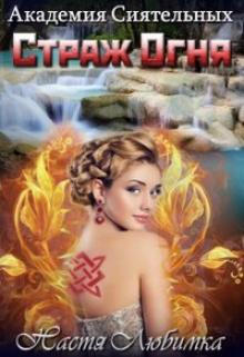 """Книга """"Страж Огня"""" читать онлайн"""