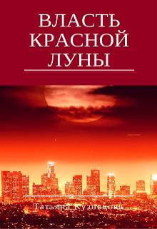 """Книга """"Власть Красной луны"""" читать онлайн"""