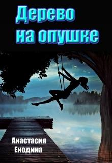 """Книга """"Дерево на опушке"""" читать онлайн"""