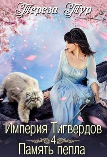 """Книга """"Империя Тигвердов#4. Память пепла"""" читать онлайн"""