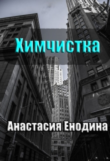 "Книга ""Химчистка"" читать онлайн"