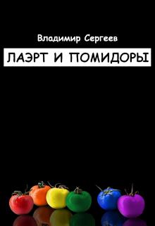 "Книга ""Лаэрт и помидоры"" читать онлайн"