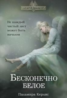 """Книга """"Бесконечно белое"""" читать онлайн"""