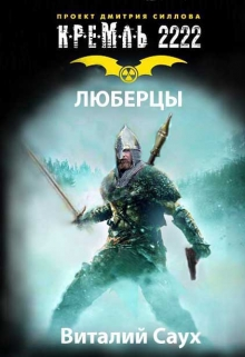 """Книга. """"Кремль 2222 Люберцы"""" читать онлайн"""