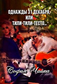 """Книга """"Однажды 31 декабря, или Тили-тили-тесто…"""" читать онлайн"""