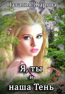 """Книга """"Я, ты и наша Тень"""" читать онлайн"""
