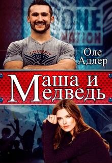 """Книга """"Маша и Медведь"""" читать онлайн"""