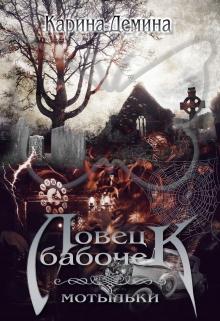 """Книга """"Ловец бабочек - 2"""" читать онлайн"""