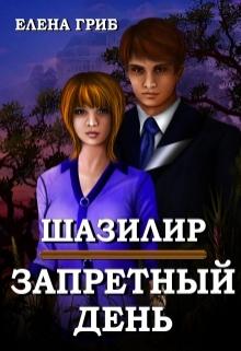 """Книга """"Запретный день"""" читать онлайн"""