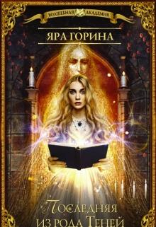 """Книга """"Магическая Академия: Последняя из рода Теней"""" читать онлайн"""
