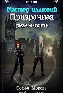 "Книга ""Мастер иллюзий"" читать онлайн"