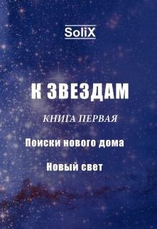 """Книга """"К звездам. Книга первая: поиски нового дома"""" читать онлайн"""
