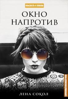 "Книга ""Окно напротив"" читать онлайн"