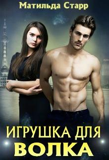 """Книга """"Игрушка для волка"""" читать онлайн"""