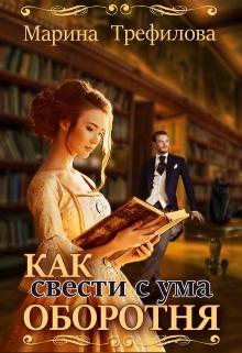 """Книга """"Как свести с ума оборотня"""" читать онлайн"""