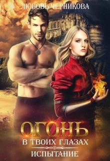 """Книга """"Огонь в твоих глазах. Испытание"""" читать онлайн"""