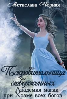 """Книга """"Покровительница отверженных. Академия при Храме всех богов"""" читать онлайн"""