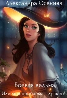 """Книга """"Боевая ведьма, или моя проблема - дракон """" читать онлайн"""