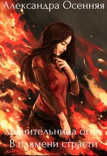 """Книга """"Хранительница огня: в пламени страсти """" читать онлайн"""