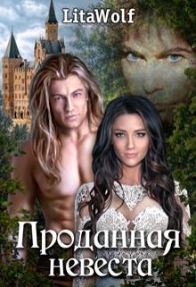 """Книга """"Проданная невеста"""" читать онлайн"""