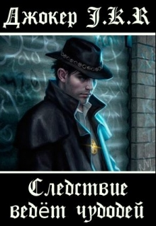"""Книга """"Следствие ведёт чудодей"""" читать онлайн"""