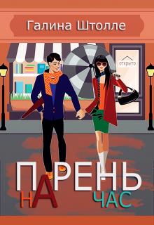 """Книга """"Парень на час"""" читать онлайн"""
