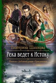 """Книга """"Река ведёт к истоку"""" читать онлайн"""