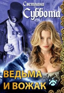 """Книга """"Ведьма и Вожак"""" читать онлайн"""