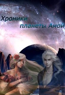 "Книга ""Хроники планеты Амой"" читать онлайн"