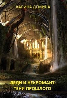 """Книга """"Леди и некромант. Часть 2. Тени прошлого"""" читать онлайн"""