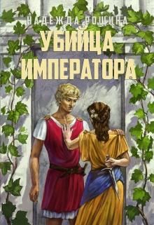 """Книга """"Убийца императора """" читать онлайн"""