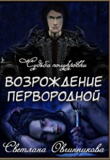 """Книга """"Возрождение первородной"""" читать онлайн"""