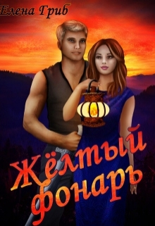 """Книга. """"Жёлтый фонарь"""" читать онлайн"""