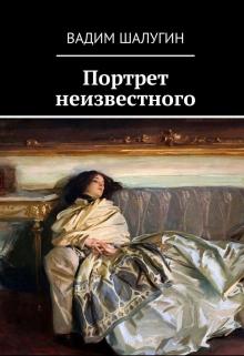 """Книга """"Портрет неизвестного"""" читать онлайн"""