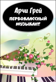 """Книга """"Первоклассный Музыкант"""" читать онлайн"""