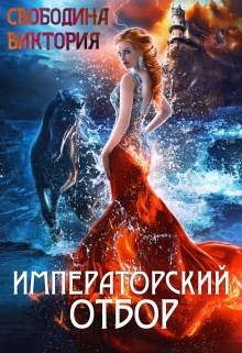 """Книга """"Императорский отбор"""" читать онлайн"""