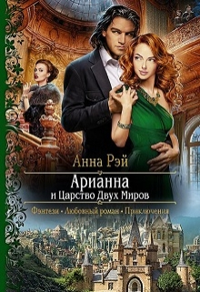 "Книга ""Арианна и Царство Двух Миров"" читать онлайн"