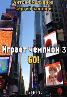 """Книга """"Играет чемпион 3. Go!"""" читать онлайн"""