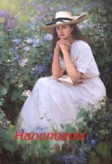 "Книга ""Напополам"" читать онлайн"