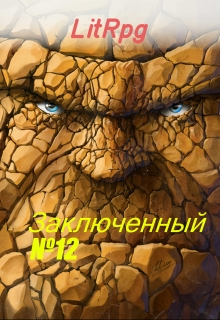 "Книга ""Булыга: Заключенный №12 "" читать онлайн"