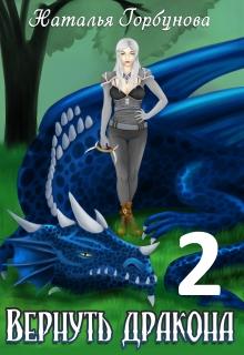 """Книга """"Вернуть дракона. Книга 2: Одна из стаи"""" читать онлайн"""
