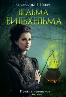"""Книга. """"Ведьма Вильхельма"""" читать онлайн"""