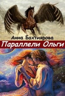 """Libro. """"Параллели Ольги"""" Leer en línea"""